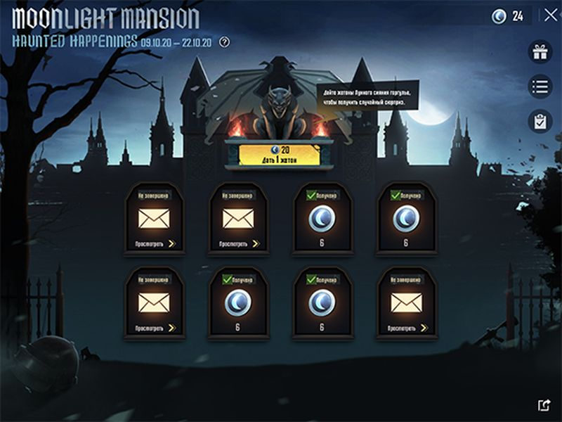 PUBG Mobile Moonlight Mansion